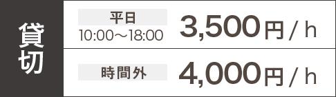 貸切料金,平日3,500円,時間外4,000円